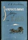 Яковкина Е.И. Замечательные люди на Кавказских минеральных водах 1962 г.