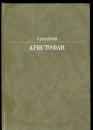 Гусейнов Г. Аристофан 1988 г.