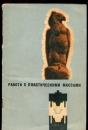 Кропотов В. Н., Одноралов Н. В. Работа с пластическими массами 1967 г.
