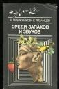 Плужников М., Рязанцев С. Среди запахов и звуков 1991 г.