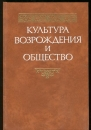 Культура возрождения и общество  1986 г.