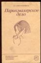 Константинов А.В. Парикмахерское дело  1987 г.