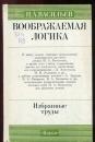 Васильев Воображаемая логика 1989 г.
