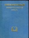 Литературный энциклопедический словарь 1987 г.