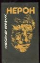 Кравчук А. Нерон 1989 г.