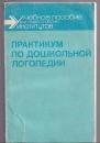 Практикум по дошкольной логопедии 1988 г.