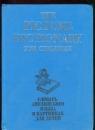 Словарь английского языка в картинках для детей 1992 г.