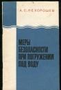 Нехорошев А. С. Меры безопасности при погружении под воду  1975 г.