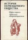 История первобытного общества. Общие вопросы. Проблемы антропосоциогенеза 1983 г.