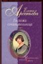 Арсеньева Е. А.  Госпожа сочинительница 2005