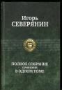 Северянин И. Полное собрание сочинений в одном томе 2014 г.