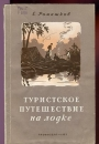 Ромашков Е.Туристское  путешествие на лодке. 1953 г.