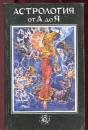 Астрология от А до Я.  1993 г.