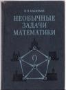 Касаткин В.Н. Необычные задачи математики 1987