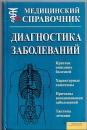Бородулин В. И. Диагностика заболеваний 2009
