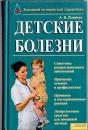 Яловчук А.В. Детские болезни 2010