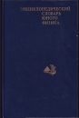 Энциклопедический словарь юного физика 1984