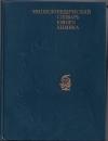 Энциклопедический словарь юного химика 1990