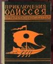 Приключения Одиссея  1979 г.
