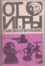 От игры к самовоспитанию 1971