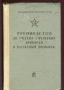 Руководство по учебным стрелковым приборам и наглядным пособиям 1973