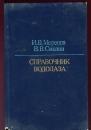 Меренов И.В., Справочник водолаза  1985 г.