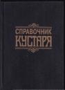 Бродерсен Г.Г. Справочник кустаря 1992